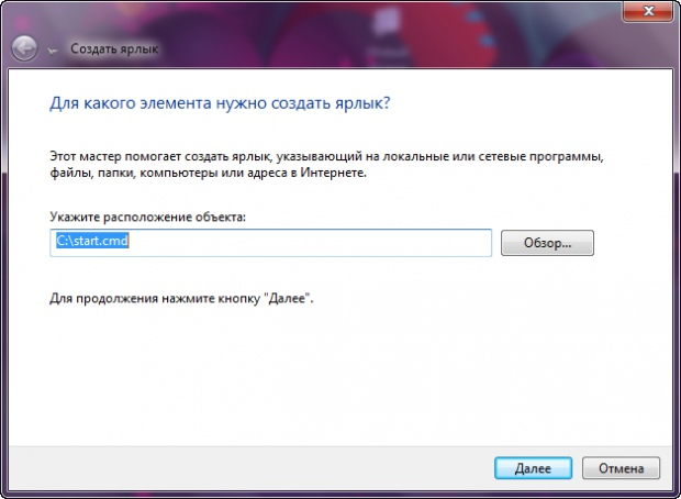 Как в Windows запустить несколько программ с помощью одного ярлыка