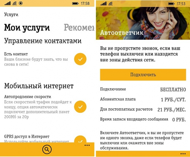 Приложение «Мой Билайн» для Windows Phone