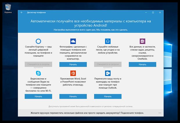 Приложение «Диспетчер телефонов» для Windows 1