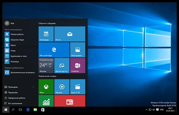 Вести Экономика Windows 1 : как этот Большой Брат