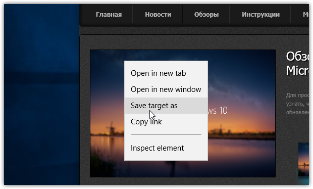 Новое в Windows 10 Build 10565
