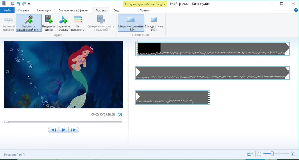 Инструкция По Киностудии Windows Live - фото 10