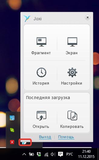 Как скринить экран компьютера
