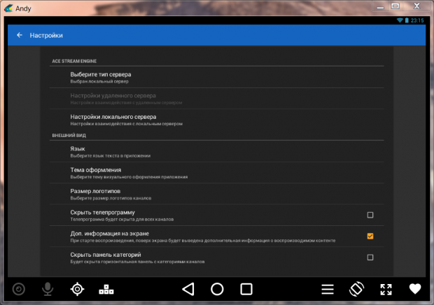 Torrent Stream Controller для Android