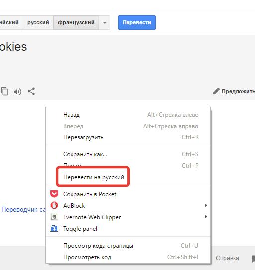 гугл переводчик страниц онлайн самом крошечном дачном