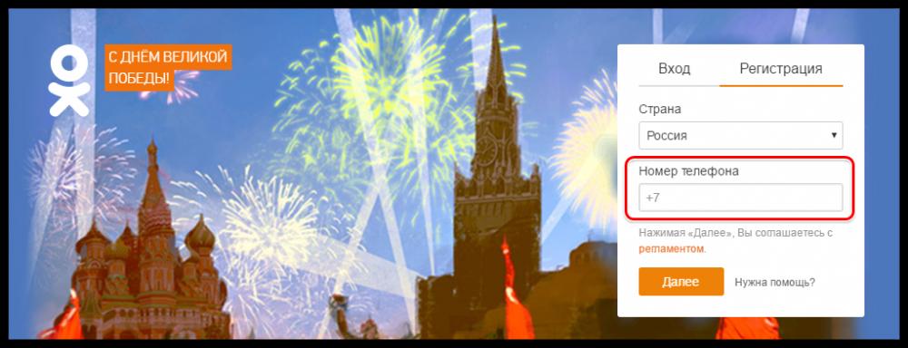 Бесплатный виртуальный номер для смс россия бесплатно