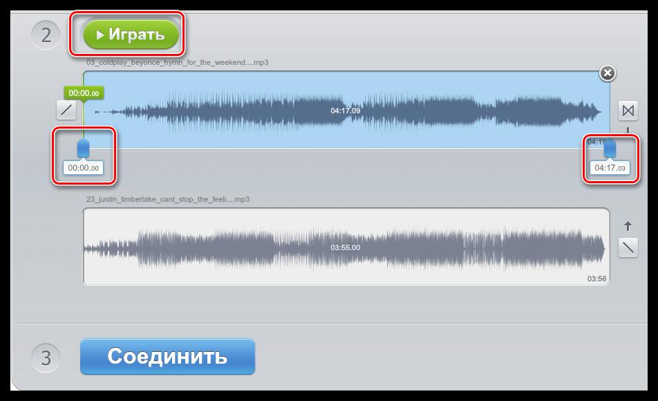 скачать бесплатно программу для соединения песен на русском