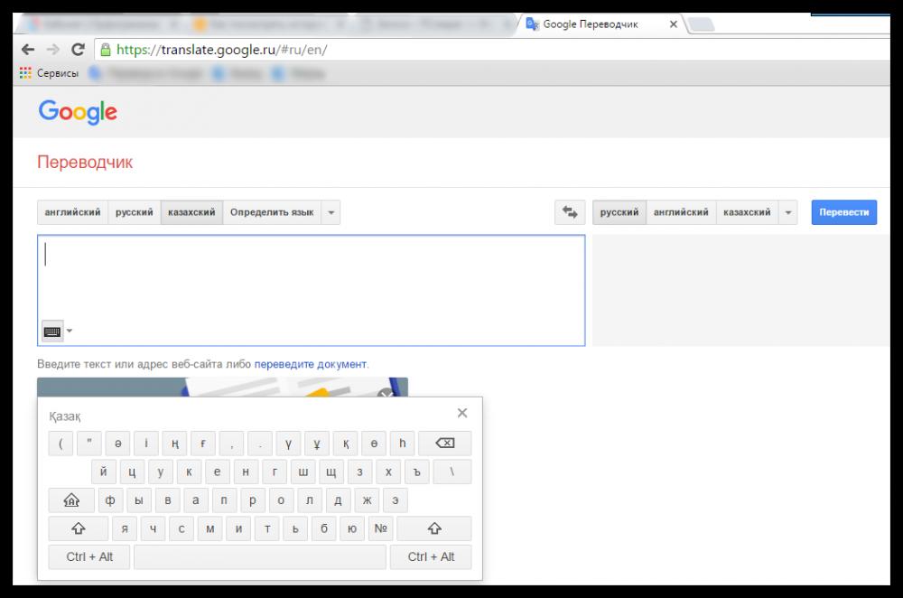 Скачать переводчик на компьютер на казахский