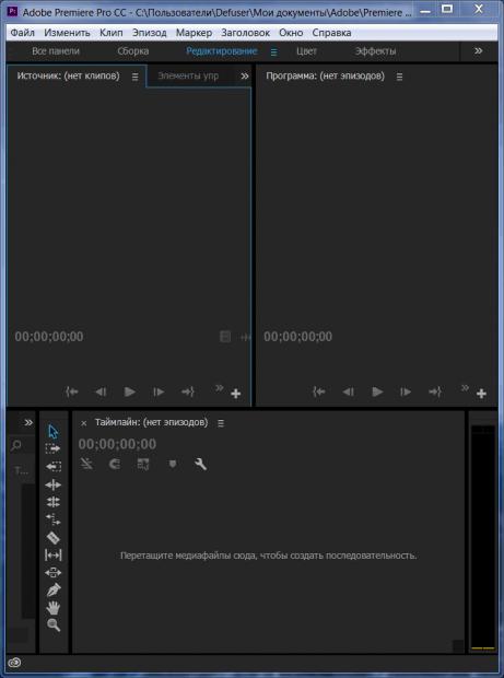 Инструкция По Adobe Premiere Pro