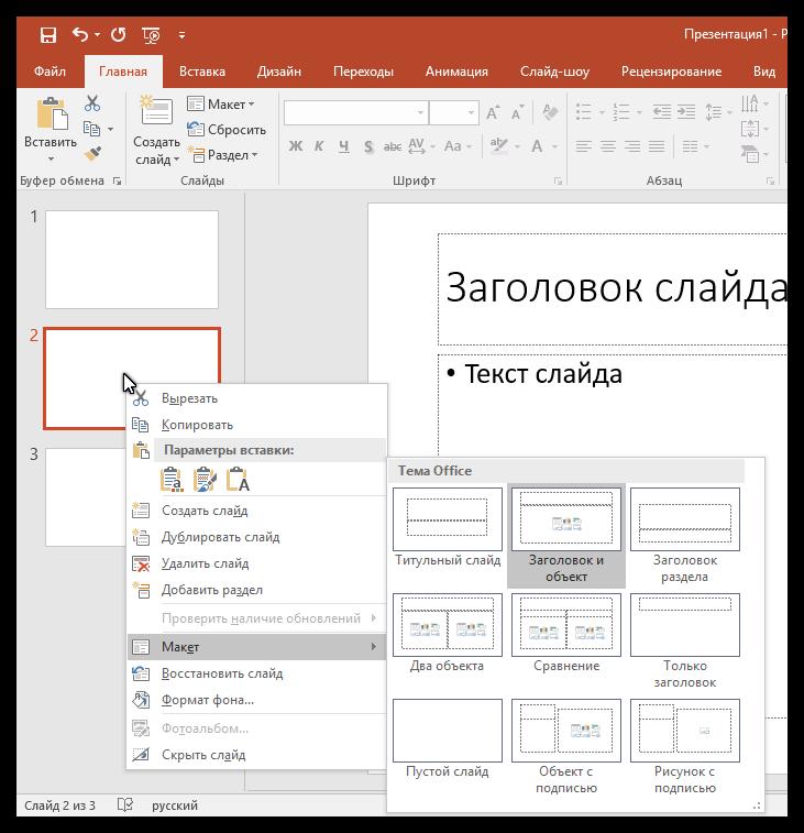 Как сделать чтобы слайды сами переключались powerpoint 2010 - Kvartiraivanovo.ru