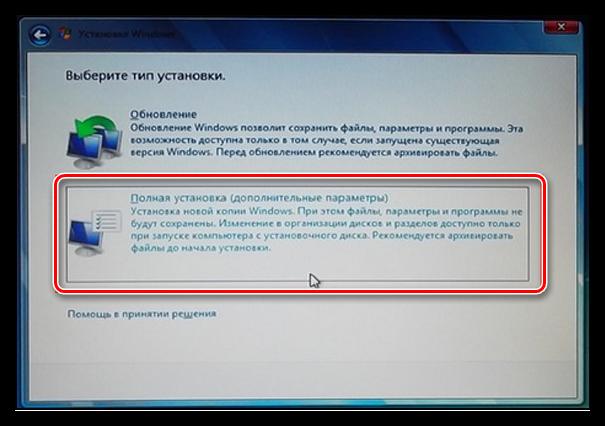 Как отформатировать компьютер через биос