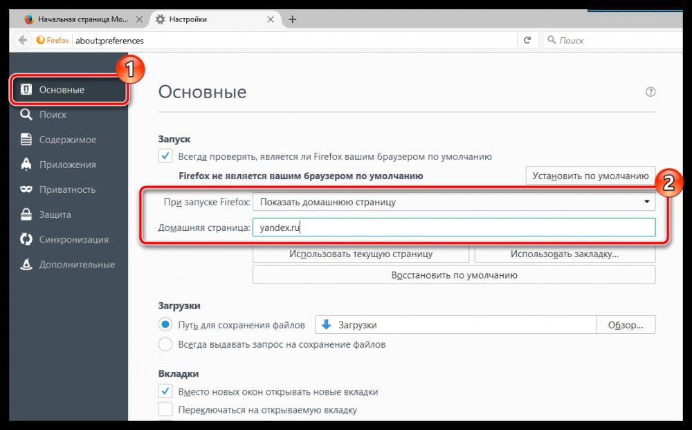 Как сделать стартовой главную страницу Yandex.ru