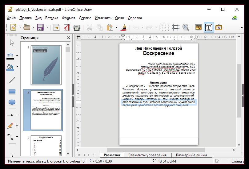 скачать программу для редактирования пдф файлов на русском языке - фото 9