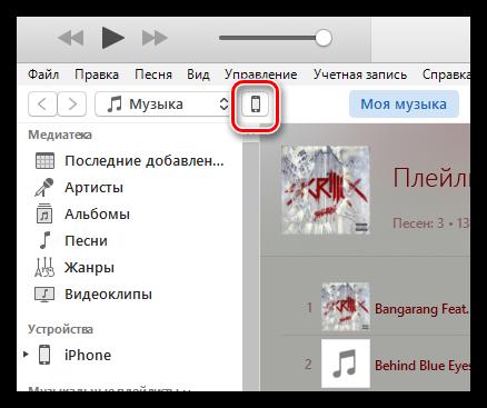 Как добавить песню на айфон через айтюнс