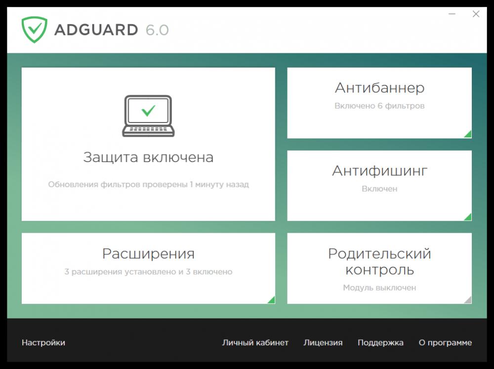Программа от реклам в браузере скачать бесплатно