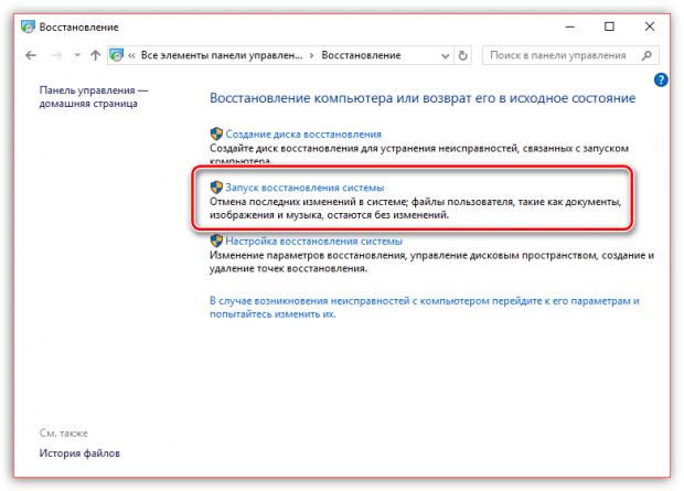 Ошибка 1068: не удалось запустить дочернюю службу Windows 7