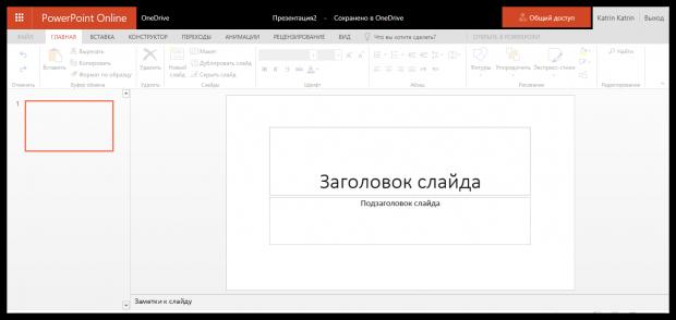 Как сделать презентацию если нет программы powerpoint