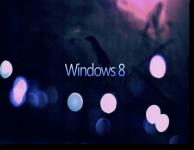 Когда выйдет финальная версия Windows 8 и чего от неё ожидать