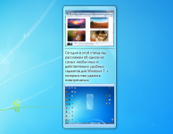 Гаджеты для Windows 7: Clipboarder