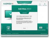 Обзор Kaspersky Anti-Virus 2013