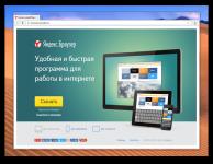 Яндекс.Браузер 14.4: новые уведомления и расширенная функциональность адресной…