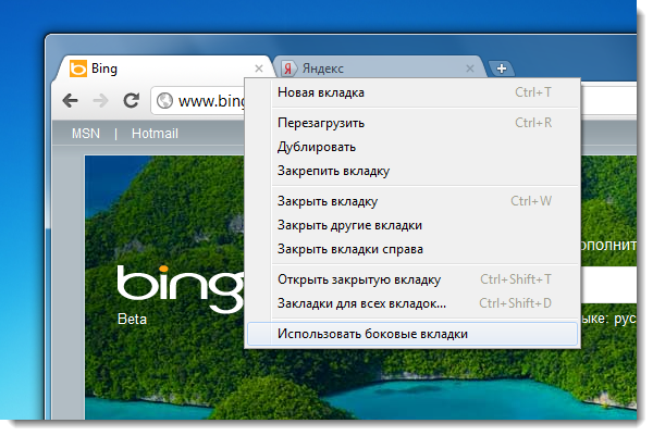 Как включить экспериментальные возможности в Google Chrome?