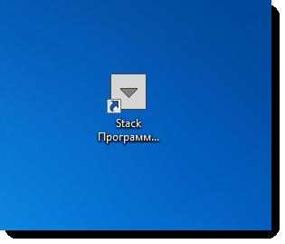 Устанавливаем стеки в интерфейс Windows