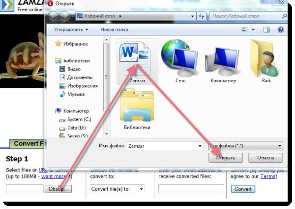 Как конвертировать doc, pdf, djvu и иные форматы файлов с помощью сервиса Zamzar