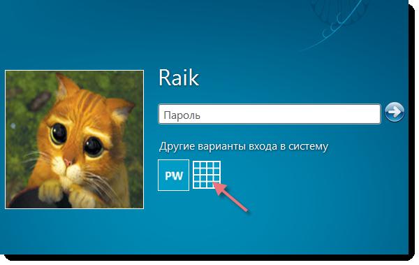 Windows 8: графический пароль