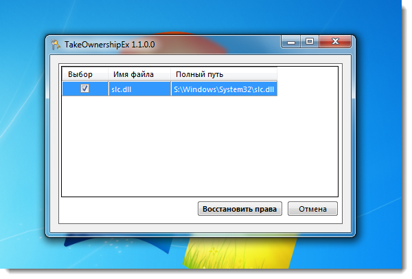 Системные файлы Windows: замена и редактирование