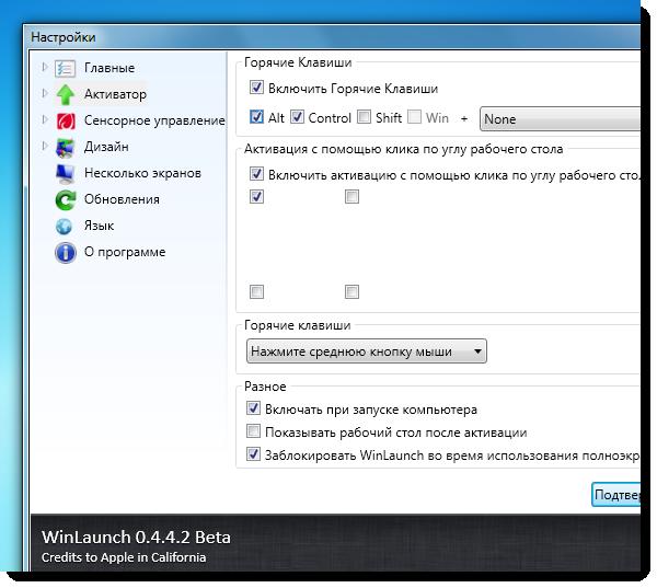 Launchpad для Windows. Обзор программы WinLaunch