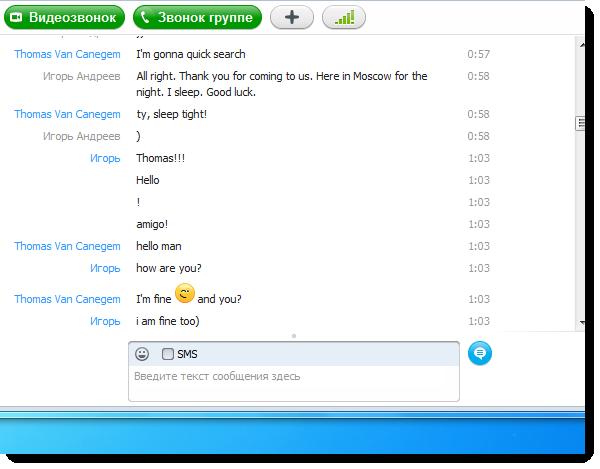 Skype: возможности и дополнения. Часть 1