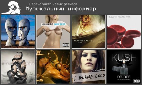 Обзор сайта Album Info.  Лучший музыкальный информер Рунета