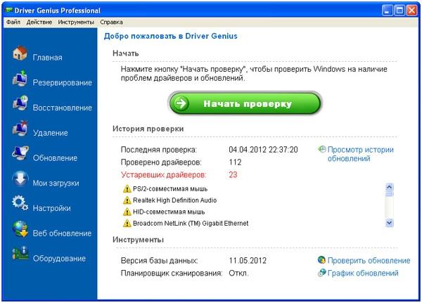Driver Genius Professional Edition- программа для обновления драйверов windows 8