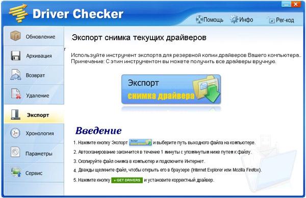 обновить драйвер Driver Checker