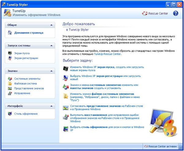 Обзор программы TuneUp Utilities 2012- настройка и оптимизация Windows