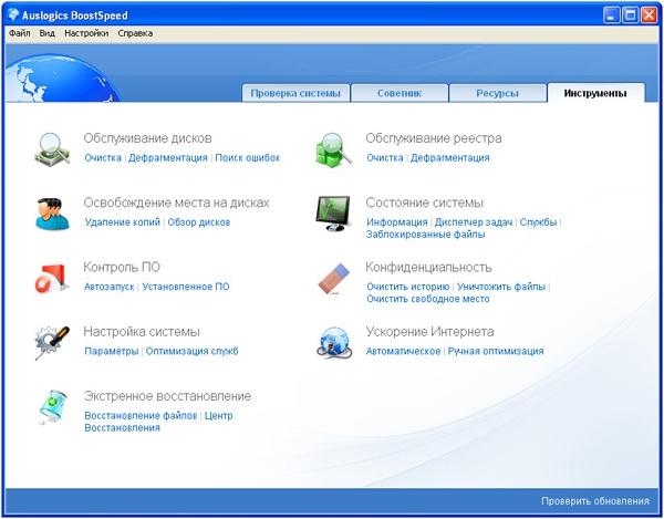 Обзор программы Auslogics BoostSpeed - очистка и оптимизация системы