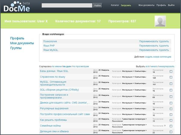 Обзор сайта DocMe. Облачный сервис для хранения текстовых документов