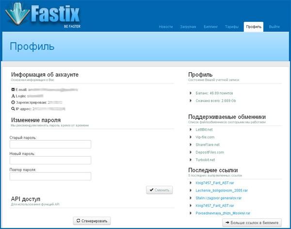 Обзор возможностей обновленного сервиса выпрямления ссылок Fastix