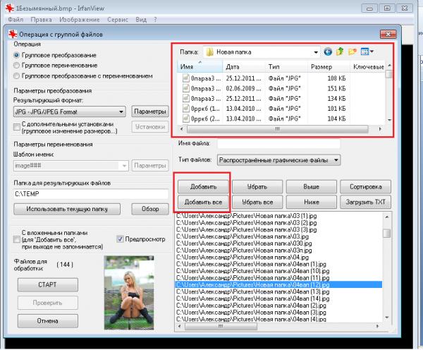 Как преобразовать файл