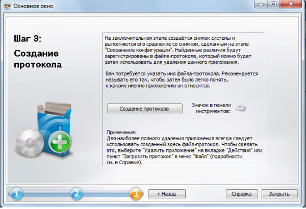 Полное удаление программ с помощью Ashampoo UnInstaller