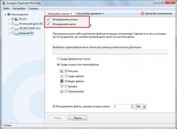 Поиск и удаление дубликатов файлов - Duplicate File Finder