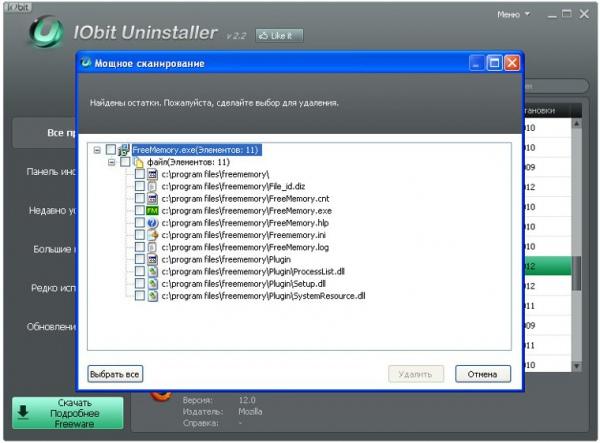 Обзор программы IObit Uninstaller - замена стандартному деинсталлятору Windows