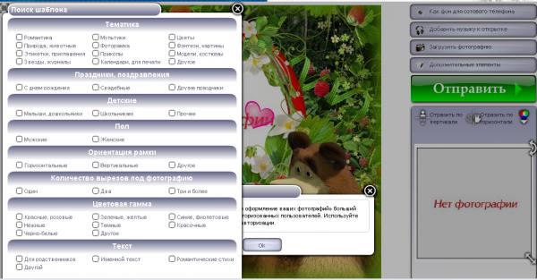 Обзор сайта для создания открыток и презентаций  Oformi-Foto.ru