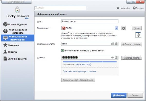 Обзор программы Sticky Password. Удобный и надежный менеджер паролей
