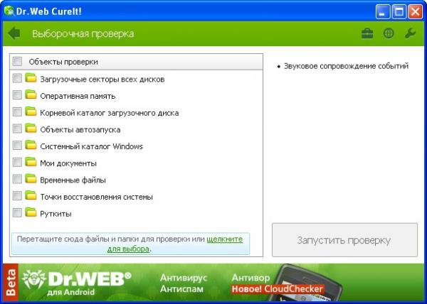 Обзор Dr.Web CureIt! 7.0. Новый антивирусный сканер