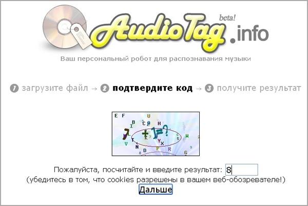 Обзор сайтов Audio Tag и Mp3Kut. Ваши онлайн-инструменты для распознавания и обрезки музыки