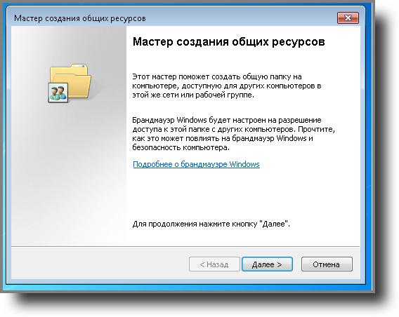 Команды для запуска скрытых функций в ОС Windows Seven - Часть третья