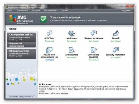 AVG Technologies объявила о выходе на российский рынок версии 2012