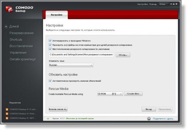 Обзор бесплатной программы Comodo BackUp - резервирования и восстановления данных